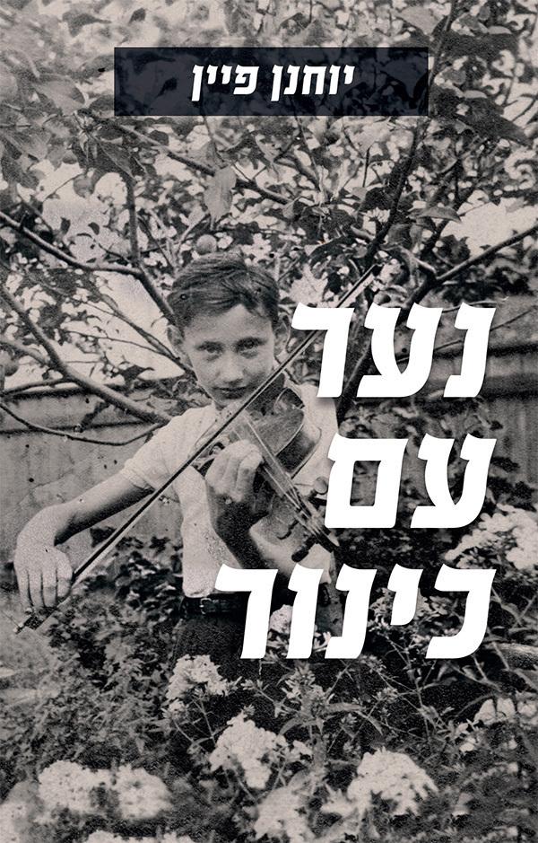 נער עם כינור 1