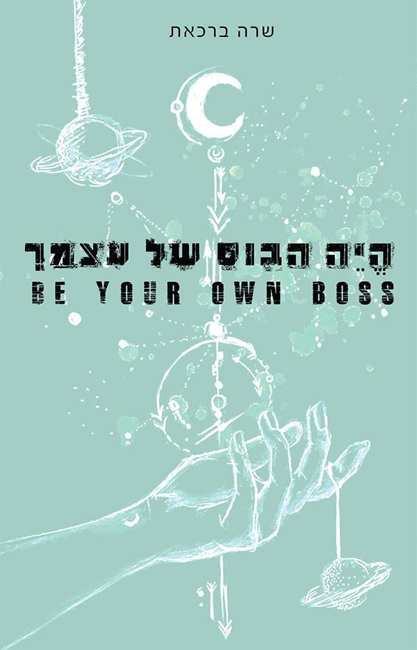 היה הבוס של עצמך - Be your own boss 1