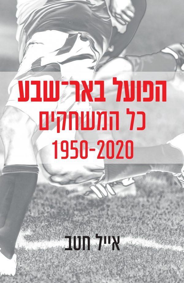הפועל באר־שבע - כל המשחקים 1950-2020 1