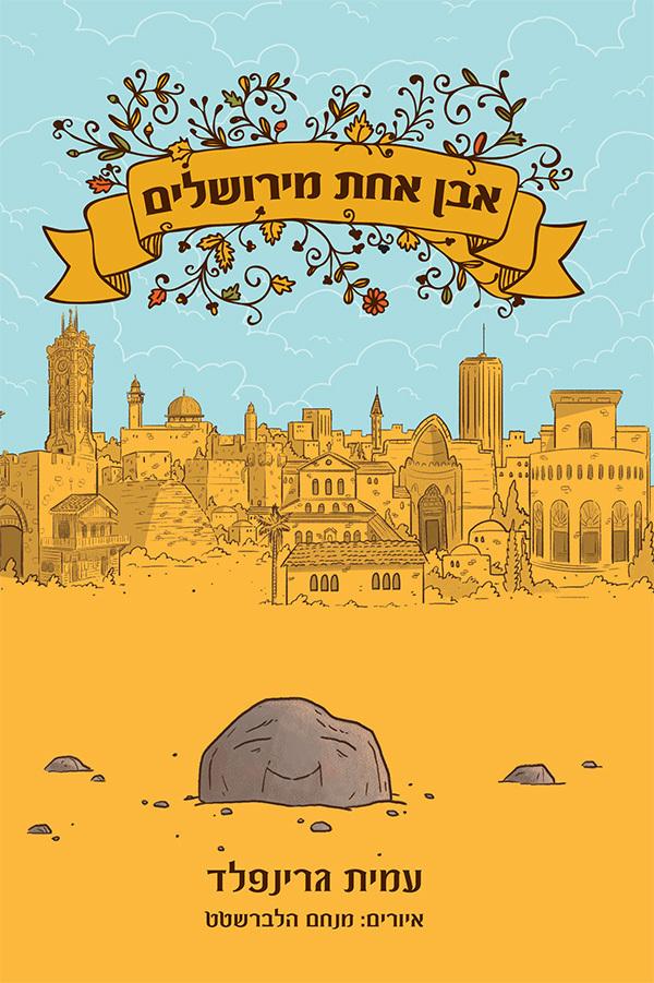 אבן אחת מירושלים 1