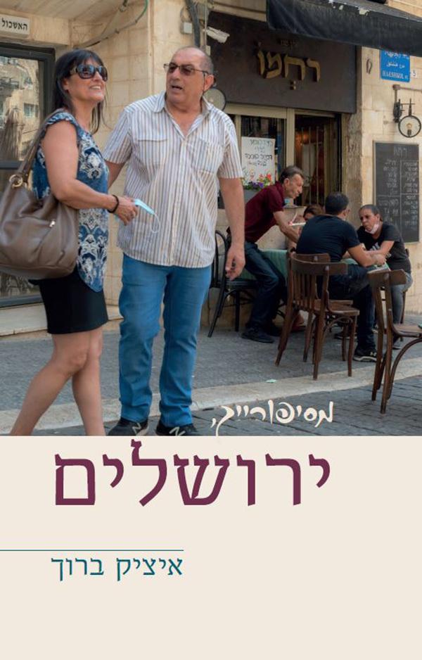 מסיפורייך, ירושלים 1