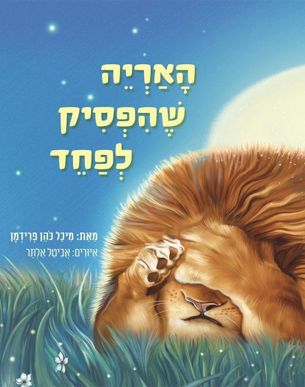 האריה שהפסיק לפחד 1