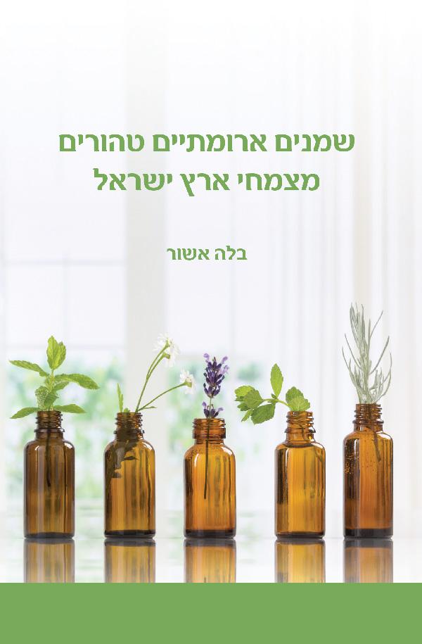 שמנים ארומתיים טהורים מצמחי ארץ ישראל 1