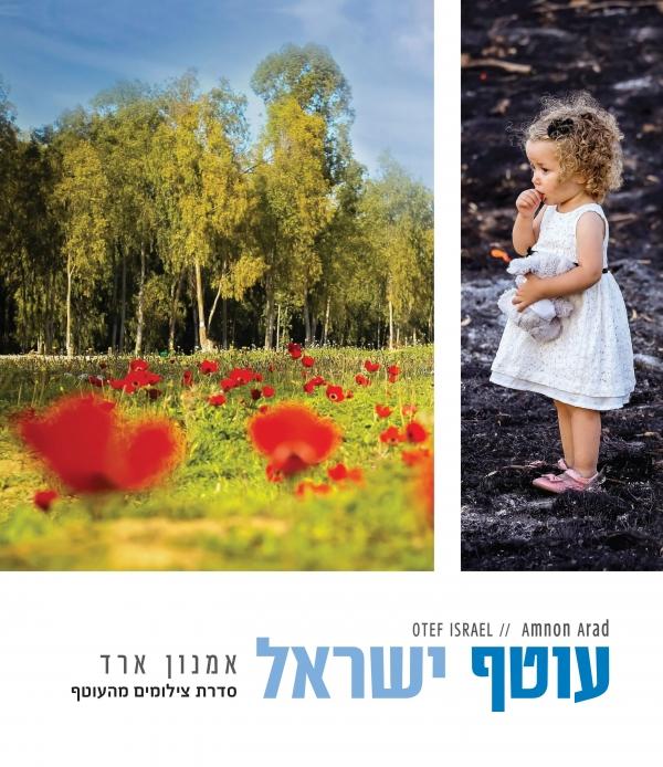 עוטף ישראל 1