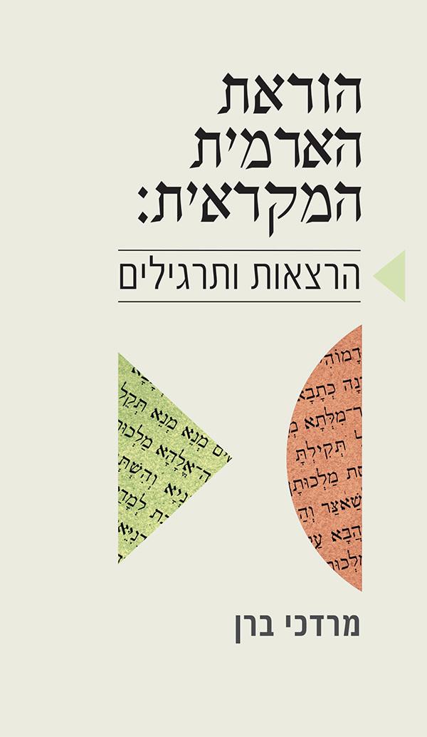 הוראת הארמית המקראית: הרצאות ותרגילים 1