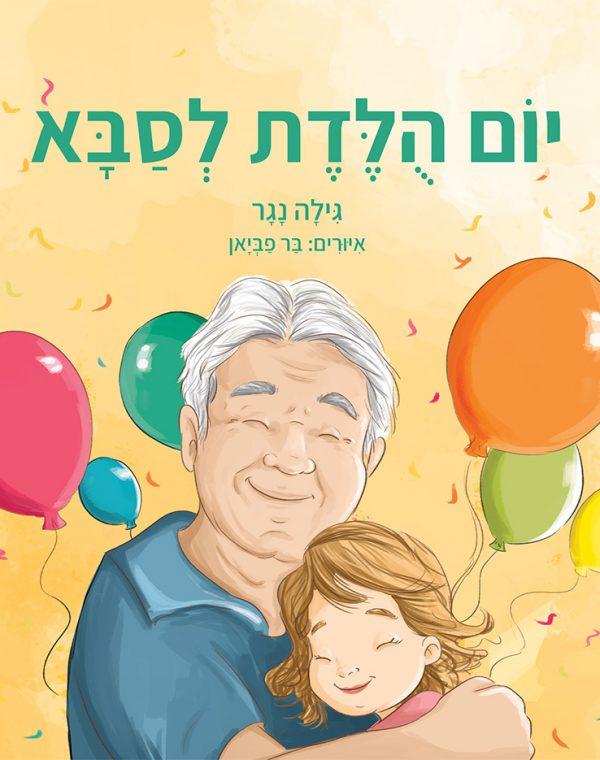 יום הולדת לסבא 1