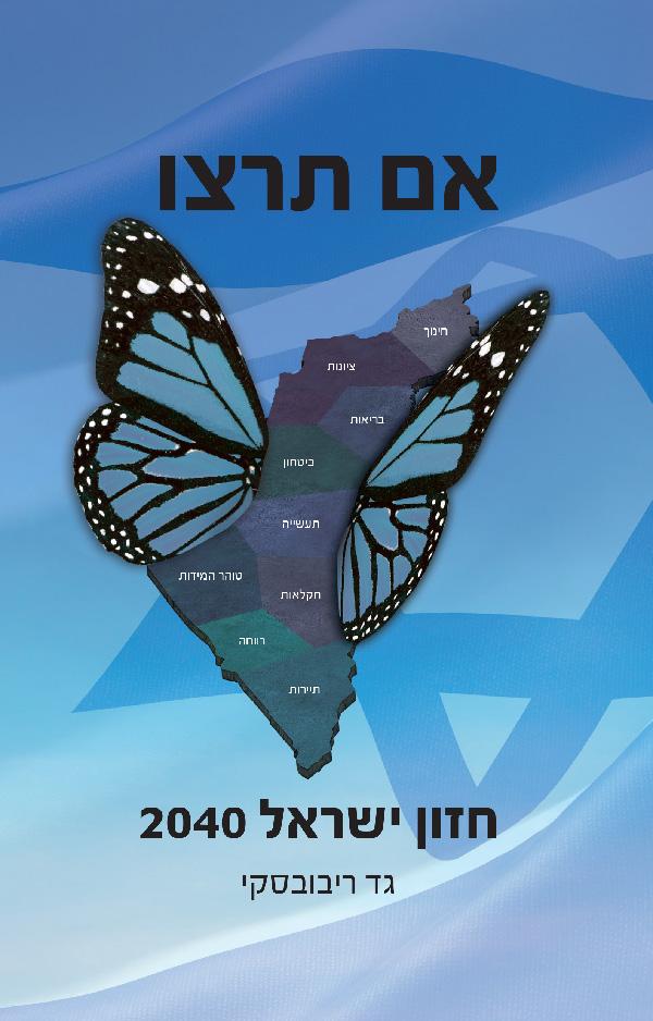 אם תרצו - חזון ישראל 2040 1